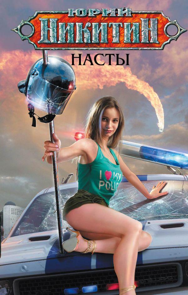 Насты Никитин Ю.А.
