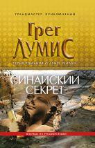 Лумис Г. - Синайский секрет' обложка книги