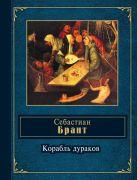 Брант С. - Корабль дураков' обложка книги