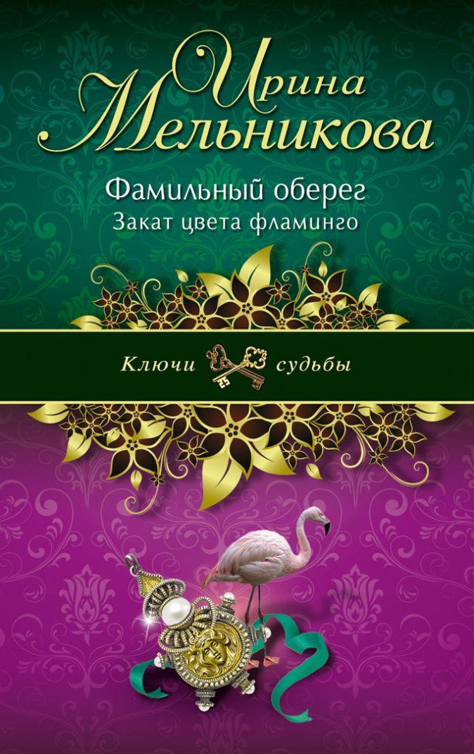 Мельникова И.А. - Фамильный оберег. Закат цвета фламинго обложка книги
