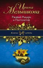 Мельникова И.А. - Ржавый Рыцарь и Пистолетов обложка книги