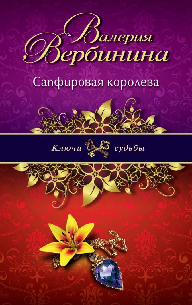 Вербинина В. - Сапфировая королева обложка книги