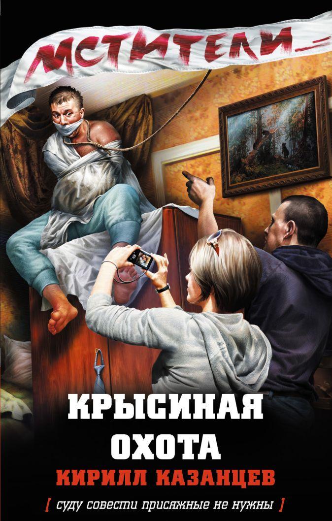 Казанцев К. - Крысиная охота обложка книги