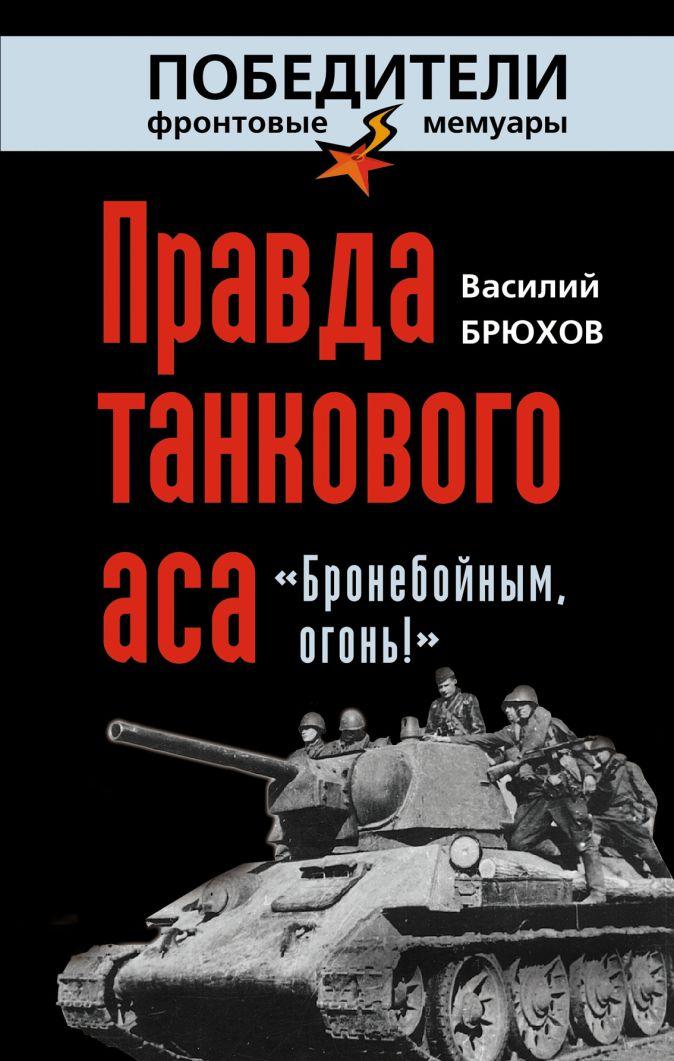 Брюхов В.П. - Правда танкового аса. «Бронебойным, огонь!» обложка книги