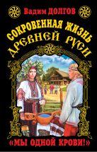 Долгов В.В. - Сокровенная жизнь Древней Руси. Мы одной крови!' обложка книги