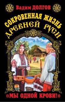 Сокровенная жизнь Древней Руси.