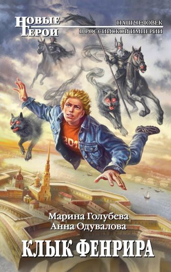 Голубева М.В., Одувалова А.С. - Клык Фенрира обложка книги