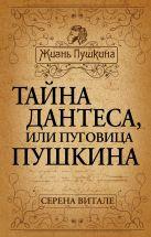 Витале С. - Тайна Дантеса, или Пуговица Пушкина' обложка книги