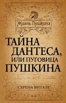 Тайна Дантеса, или Пуговица Пушкина