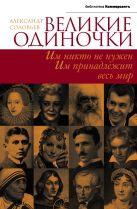 Соловьев А. - Великие одиночки' обложка книги