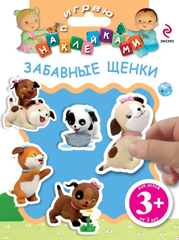 3+ Играю с наклейками. Забавные щенки Волченко Ю.С.
