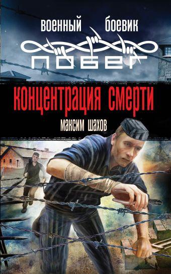 Концентрация смерти Шахов М.А.