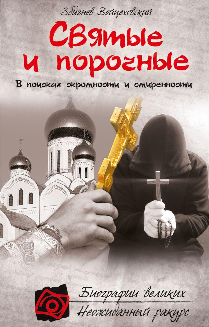 Войцеховский З. - Святые и порочные обложка книги