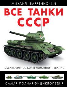 Все танки СССР. КОЛЛЕКЦИОННОЕ ИЗДАНИЕ