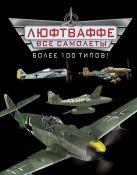 Харук А.И. - Все самолеты Люфтваффе – более 100 типов!' обложка книги
