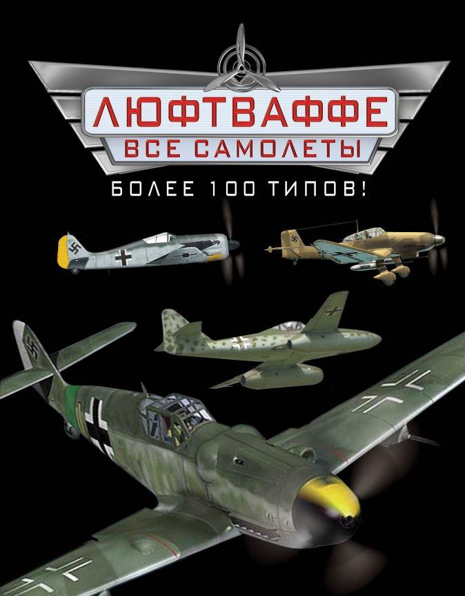 Харук А.И. - Все самолеты Люфтваффе – более 100 типов! обложка книги
