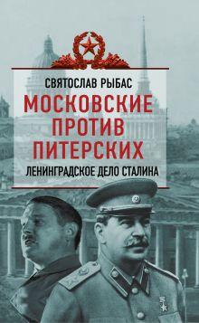 Московские против питерских. Ленинградское дело Сталина