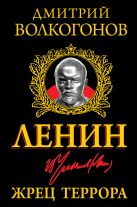 Волкогонов Д.А. - Ленин. Жрец Террора' обложка книги