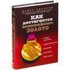- Как достигается олимпийское золото' обложка книги