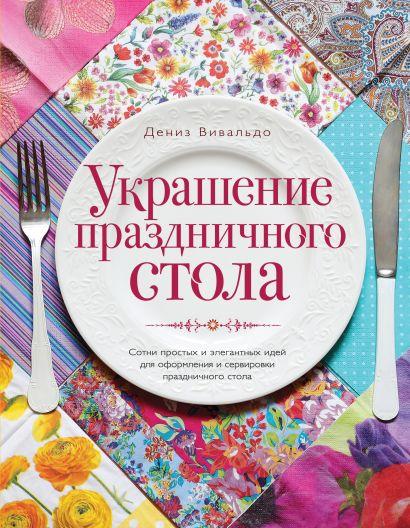 Украшение праздничного стола (оформление 2) (серия Кулинария. Зарубежный бестселлер) - фото 1