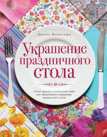 Украшение праздничного стола (оформление 2) (серия Кулинария. Зарубежный бестселлер) Дениз Вивальдо
