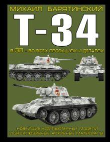 Т-34 в 3D – во всех проекциях и деталях