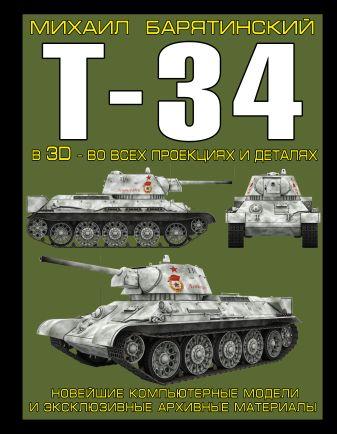 Барятинский М.Б. - Т-34 в 3D – во всех проекциях и деталях обложка книги