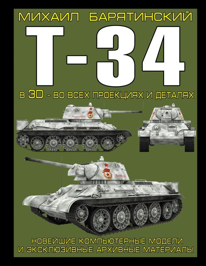 Т-34 в 3D – во всех проекциях и деталях Барятинский М.Б.