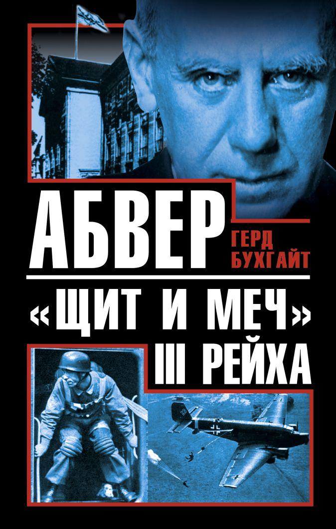 Бухгайт Г. - Абвер – «щит и меч» III Рейха обложка книги