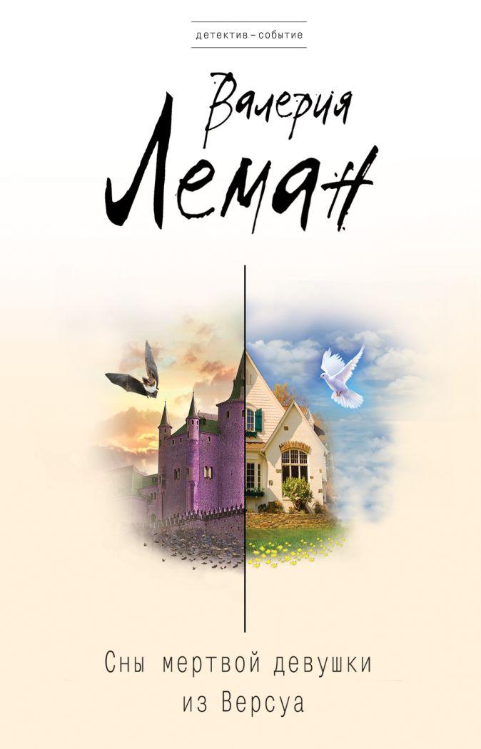 Леман В. - Сны мертвой девушки из Версуа обложка книги