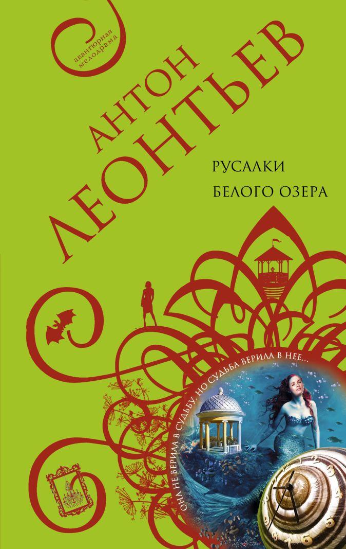 Леонтьев А.В. - Русалки белого озера обложка книги