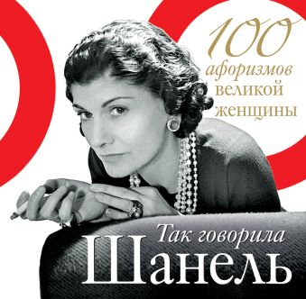 Так говорила Шанель. 100 афоризмов великой женщины Шанель К.