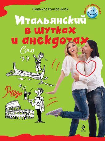 Итальянский в шутках и анекдотах Кучера-Бози Л.