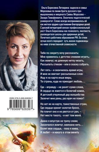 Время одуванчиков Ольга Литаврина