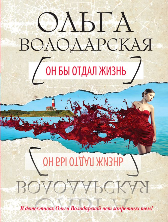 Володарская О. - Он бы отдал жизнь обложка книги