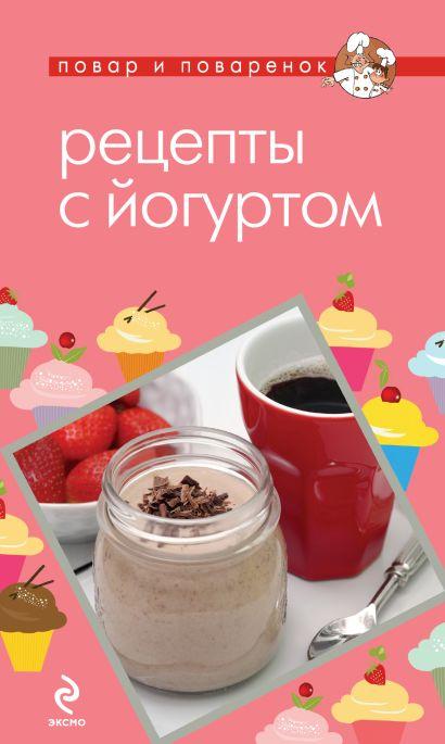 Рецепты с йогуртом - фото 1