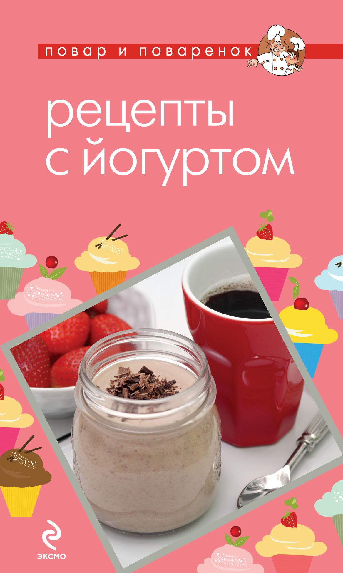 Рецепты с йогуртом от book24.ru