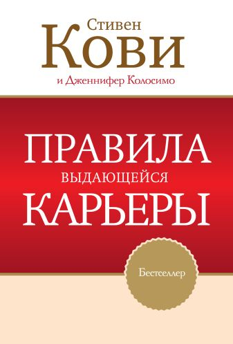 Кови С. - Правила выдающейся карьеры обложка книги