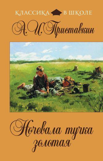 Приставкин А.И. - Ночевала тучка золотая обложка книги