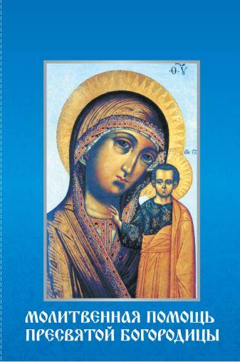 Молитвенная помощь Пресвятой Богородицы