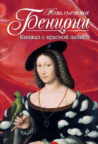 Кинжал с красной лилией Бенцони Ж.
