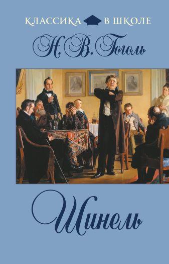 Н.В. Гоголь - Шинель обложка книги