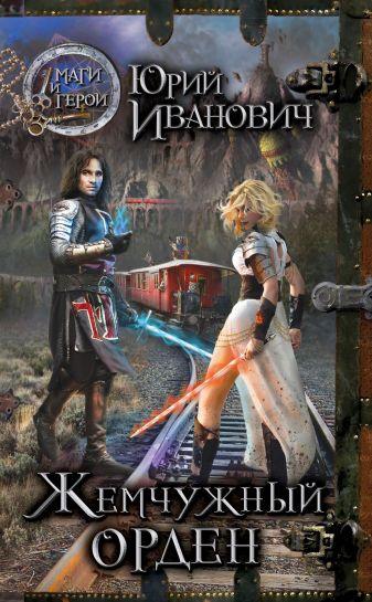 Иванович Ю. - Жемчужный орден обложка книги