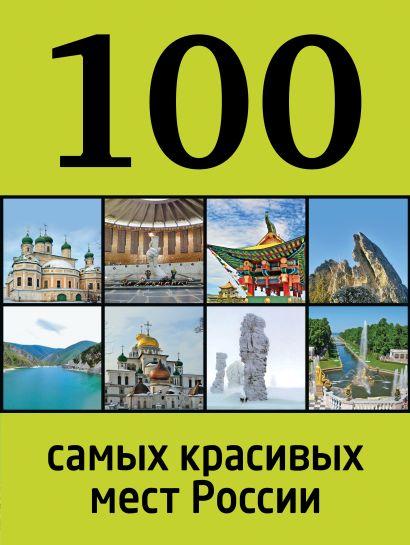 100 самых красивых мест России - фото 1