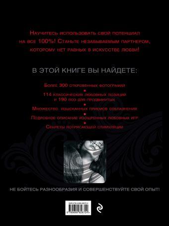 Камасутра XXI века. Исчерпывающее пособие по технике секса (нов. оф.) М. Куропаткина