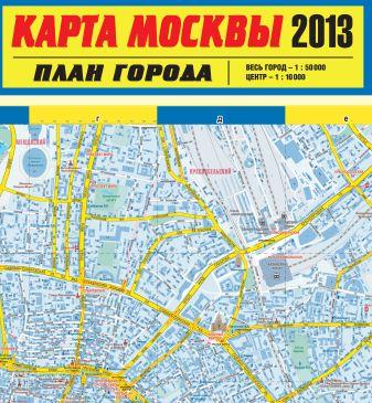 Деев С.В. - Карта Москвы 2013. План города обложка книги