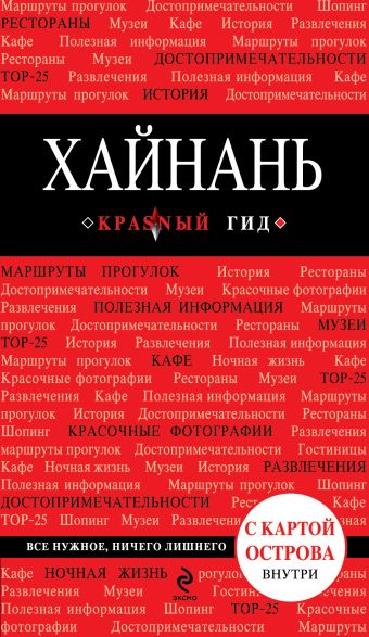 Хайнань Кульков Е.Н.