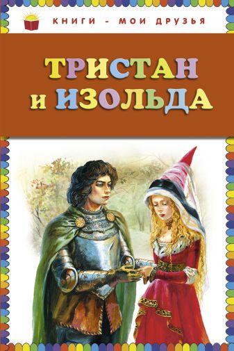 Прокофьева С.Л. - Тристан и Изольда (ст. изд.) обложка книги