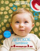 Ансель К., Феррейра Ч. - Детское питание от 6 месяцев до 3 лет ' обложка книги
