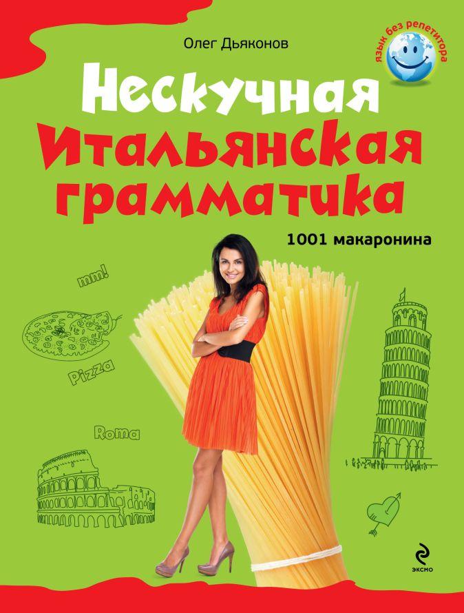 О.В. Дьяконов - Нескучная итальянская грамматика. 1001 макаронина обложка книги